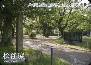 松任城 Ver.1.1 いしかわ城郭カード