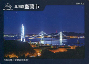 北海道室蘭市 No.12 白鳥大橋と室蘭の工場群