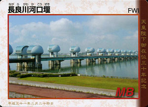 長良川河口堰 天皇陛下御在位三十年記念