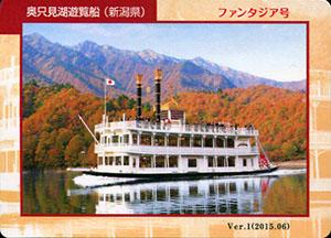 奥只見湖遊覧船 ファンタジア号 Ver.1