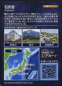 石灰岩 Ver.1.0
