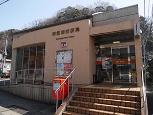 四箇浦郵便局