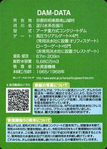 高山ダム 50th Anniversary