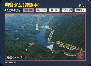 利賀ダム(建設中)