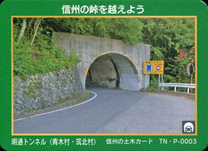 明通トンネル 信州の土木カード TN・P-0003