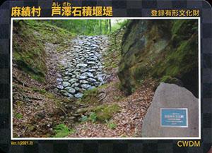 麻績村 芦澤石積堰堤