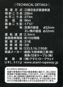 アタミロープウェイ Ver.1.0