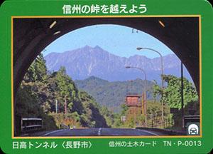 日高トンネル 信州の土木カード TN・P-0013