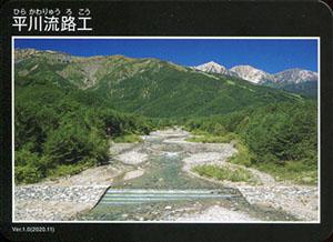 平川流路工