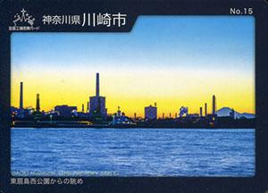 神奈川県川崎市 No.15 東扇島西公園からの眺め
