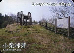 小柴峠砦 いしかわ城郭カード