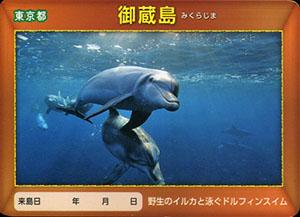 東京都 御蔵島 離島カード