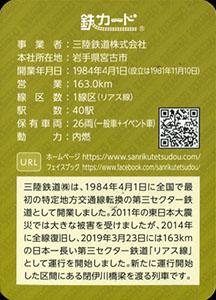 三陸鉄道 19.10