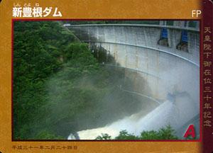新豊根ダム 天皇陛下御在位三十年記念