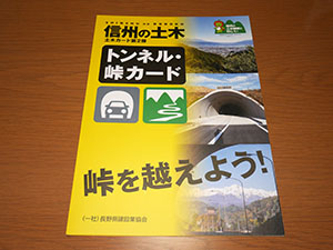 白沢トンネル 信州の土木カード TN・P-0011