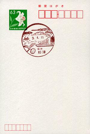 杉津郵便局
