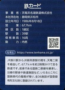 天竜浜名湖鉄道 17.07