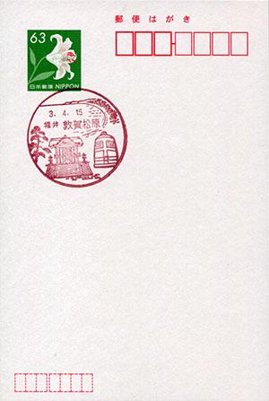 敦賀松原郵便局