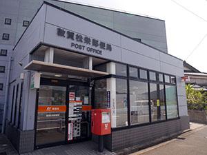 敦賀松栄郵便局