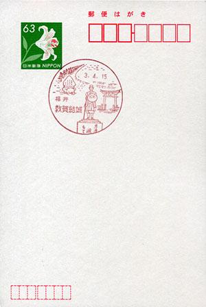 敦賀結城郵便局