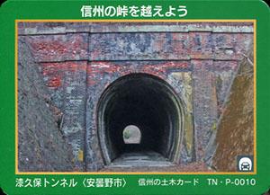漆久保トンネル 信州の土木カード TN・P-0010