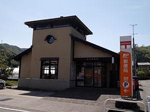 湯尾郵便局