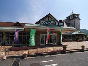 きんき道の駅 あいとうマーガレットステーション