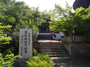 瑠璃光山 愛染寺 No.105