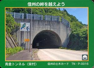 青倉トンネル 信州の土木カード TN・P-0016