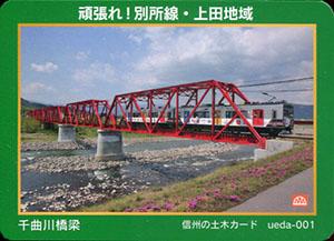 千曲川橋梁 信州の土木カード ueda-001