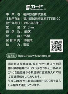 福井鉄道 17.10