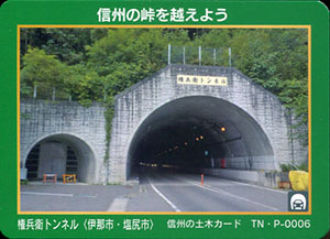 権兵衛トンネル 信州の土木カード TN・P-0006