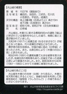 犬山城カード Ver.1.0 桜囲い
