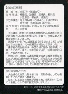 犬山城カード Ver.5.0 木曽川の朝