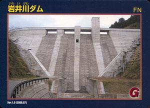 岩井川ダム