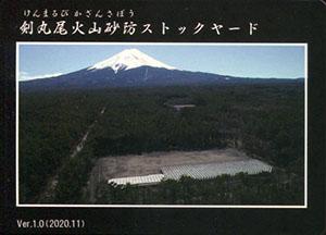 剣丸尾火山砂防ストックヤード