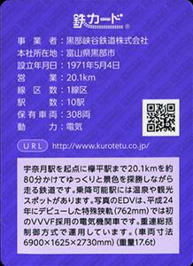 黒部峡谷鉄道 19.03
