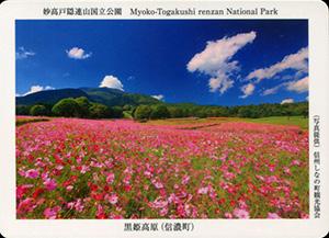 妙高戸隠連山国立公園 黒姫高原