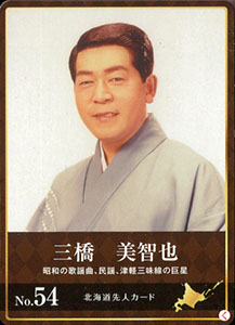 三橋 美智也 北海道先人カード No.54