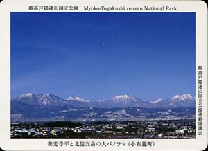 妙高戸隠連山国立公園