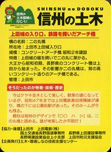 二の丸橋 信州の土木カード ueda-004