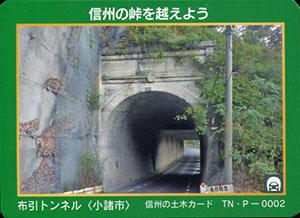 布引トンネル 信州の土木カード TN・P-0002