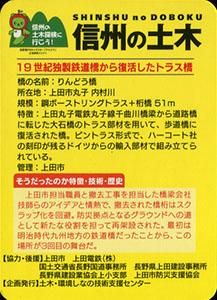 りんどう橋 信州の土木カード ueda-003