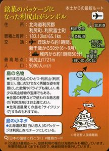 利尻島 離島カード