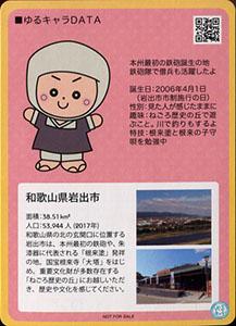 そうへぃちゃん ゆるキャラトレカ YC-081