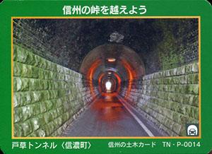 戸草トンネル 信州の土木カード TN・P-0014