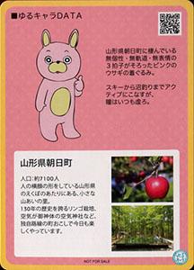 桃色ウサヒ ゆるキャラトレカ YC-030