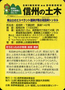 和田峠トンネル 信州の土木カード TN・P-0004
