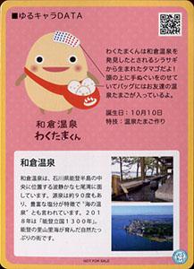 和倉温泉わくたまくん ゆるキャラトレカ YC-129
