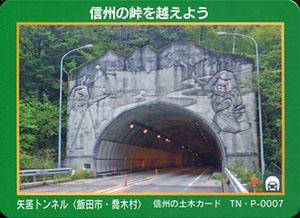 矢筈トンネル 信州の土木カード TN・P-0007